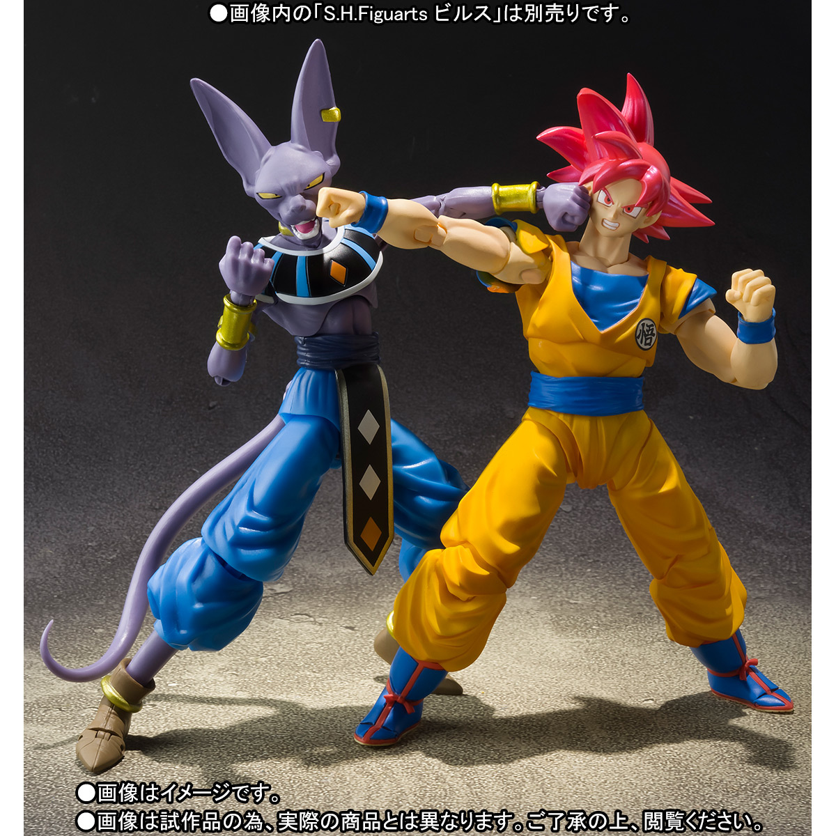 S.H. Figuarts Dragonball Z Super Saiyan God Son Goku Official Details & Images
