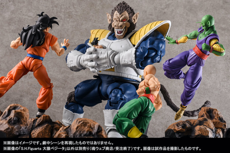 Tamashii Nations S.H. Figuarts Dragon Ball Z Great Ape Vegeta Figure New Images