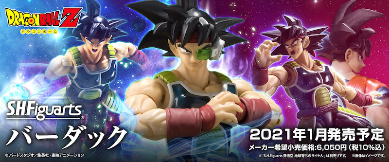 Tamashii Nations S.H. Figuarts Dragon Ball Z Bardock Figure Pre-Orders